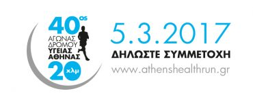 Health Run Athens