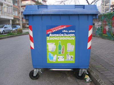 Recycling Bin Athens