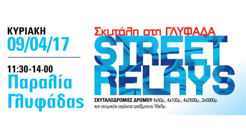 Street Relay