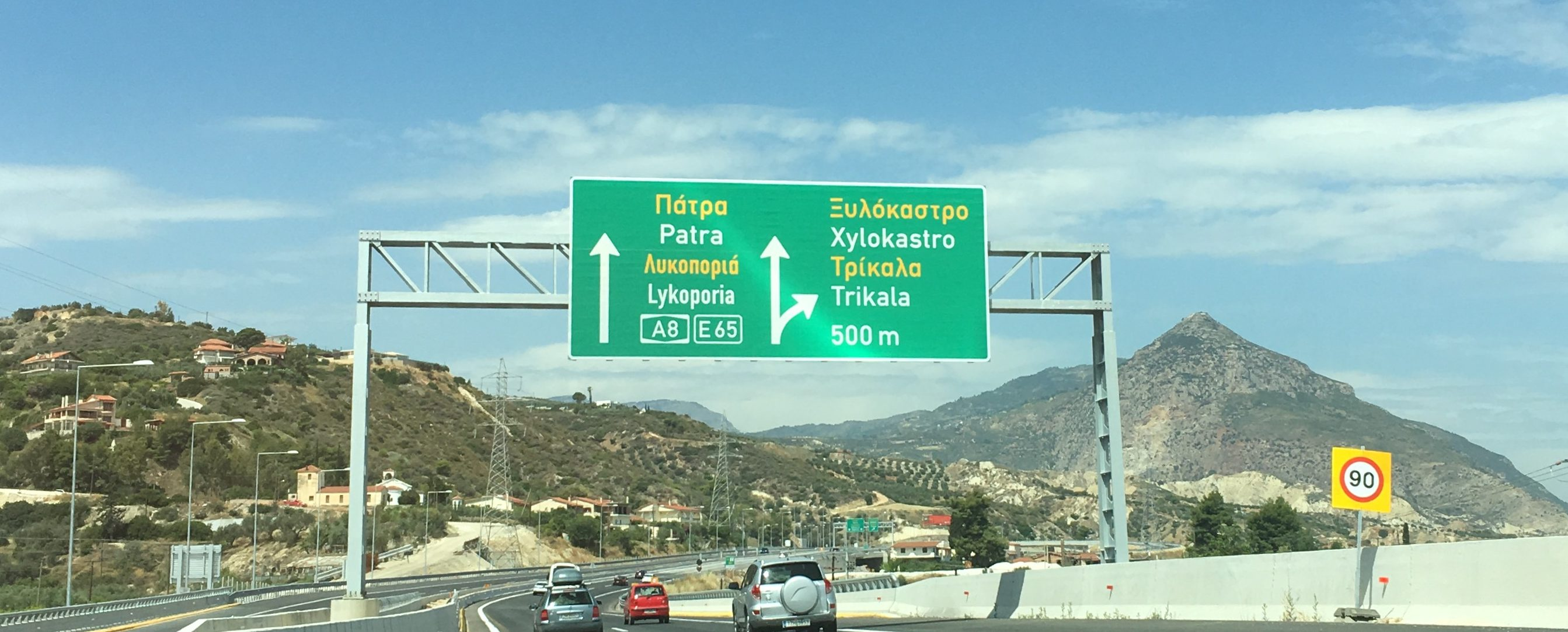 Corinth Patra Highway